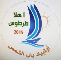 بطولة باب الشمس - طرطوس تموز 2015