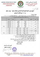 دوري السيدات - جدول مباريات Play Off مجموعة دمشق