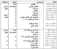 برنامج دورة دراسات التحكيمية في طرطوس و اللاذقية -